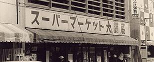 オオゼキ 三鷹