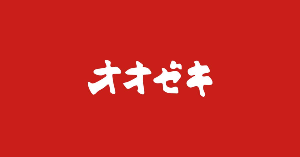 東京都墨田区にあるオオゼキ 菊川店の店舗・チラシ情報です。スーパーマーケット オオゼキは地域に密着した経営で、生鮮食料品、一般食料品、酒類、日用雑貨など選りすぐりの商品を販売しております。