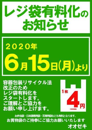 レジ袋有料化のお知らせ.jpg